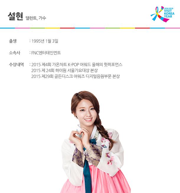 ambassador-seolhyun