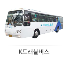 [국문]케이트래블버스