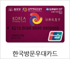 [국문]한국방문우대카드