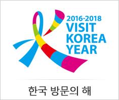 [국문]한국방문의해